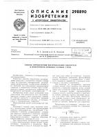 Патент 298890 Патент ссср  298890
