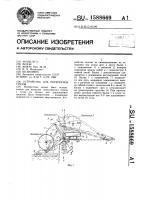Патент 1588669 Устройство для перегрузки грузов