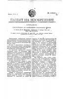 Патент 19950 Приспособление для освобождения спасательных буйков