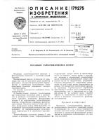 Патент 179275 Патент ссср  179275