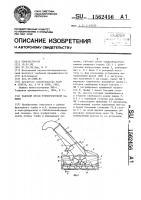 Патент 1562456 Рабочий орган торфоуборочной машины