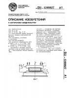 Патент 1248827 Устройство для вырубки эластичного материала