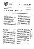 Патент 1664652 Судно-катамаран для подъема затонувших объектов