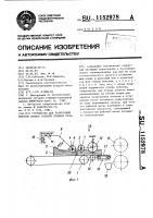 Патент 1152978 Устройство для разрезания поясков снопов стеблей лубяных культур