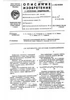 Патент 624656 Вспениватель для флотации полиметаллических руд