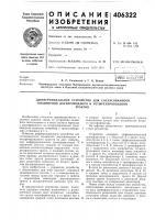 Патент 406322 Дифференциальное устройство для согласованного соединения двухнроводного и четырехпроводного