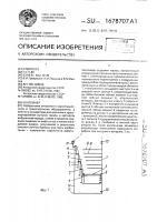 Патент 1678707 Контейнер