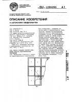 Патент 1298293 Способ создания сборной облицовки откосов гидротехнических сооружений