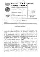 Патент 401460 Патент ссср  401460
