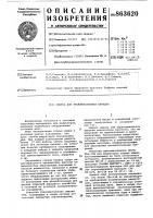 Патент 863620 Смазка для трансмиссионных передач