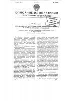 Патент 76386 Устройство для предупреждения пучинообразования и смывов земляных сооружений