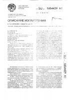 Патент 1654429 Способ уплотнения глинистых пород гидравлических отвалов