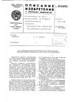 Патент 970493 Трехфазный магнитопровод для электрических индукционных аппаратов и способ его изготовления