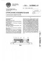 Патент 1615840 Ротор асинхронного электродвигателя