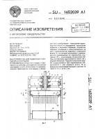 Патент 1652039 Устройство для подвески и окунания электродов