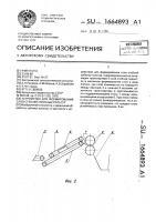 Патент 1664893 Устройство для формирования слоя стеблей лубяных культур