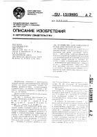 Патент 1519895 Устройство для поперечной резки эластичной трубки