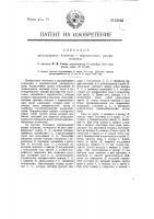 Патент 13642 Двухкамерный водомер с коромысловым распределением
