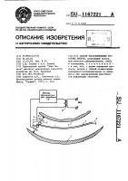 Патент 1167221 Способ восстановления рессорных листов