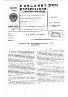 Патент 279955 Установка для