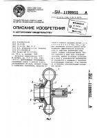 Патент 1199955 Центробежная турбомашина