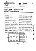 Патент 1291042 Устройство для обработки семян