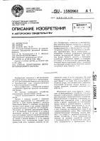 Патент 1593961 Способ дозирования негранулированного каучука
