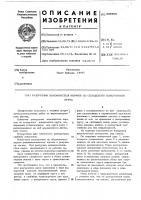 Патент 449460 Разгрузчик волокнистых кормов со складского поворотного круга