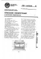 Патент 1107218 Бесконтактная электрическая машина