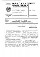 """Патент 342955 Бильный барабанi .! '. i гчо""""ч = '. : . -i- ••';•;::"""";библ;- ю7ека"""