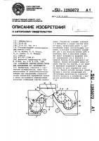 Патент 1285072 Устройство очистки хлопка-сырца для определения его засоренности
