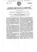 Патент 28950 Устройство для автоматического управления электродвигателями
