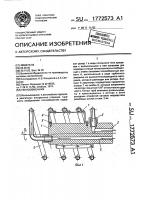 Патент 1772573 Теплообменник