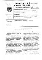 Патент 620680 Пневматический погружной насос замещения