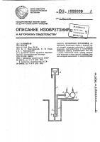 Патент 1059099 Эрлифтная установка