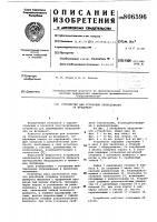 Патент 806596 Устройство для установкиоборудования ha фундамент