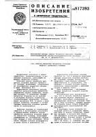 Патент 817393 Способ обработки продуктов сгоранияжидкого сернистого топлива