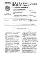 Патент 840099 Способ осахаривания крахмалистогосырья при производстве спирта