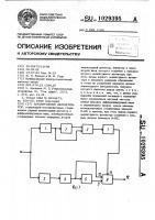 Патент 1029395 Амплитудный демодулятор