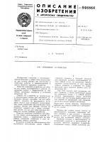 Патент 946864 Зажимное устройство
