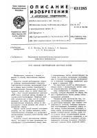 Патент 631285 Способ изготовления сварных балок