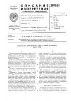 Патент 219551 Устройство для сборки и сварки опор колонныхаппаратов