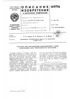 Патент 169776 Материал для изготовления ионизационных камер, измеряющих дозу рентгеновского излучения