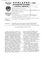 Патент 509828 Центробежный седиментометр