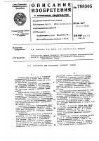 Патент 798305 Устройство для экскавации торфянойзалежи
