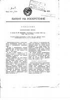 Патент 498 Льномолотилка веялка