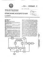 Патент 2000665 Устройство корреляционной обработки широкополосных сигналов