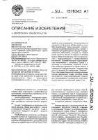 Патент 1578343 Устройство для отбора проб из штабеля фрезерного торфа