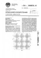 Патент 1606576 Покрытие откосов гидротехнических сооружений