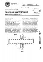 Патент 1338999 Устройство для шаговой подачи держателя деталей в зону обработки